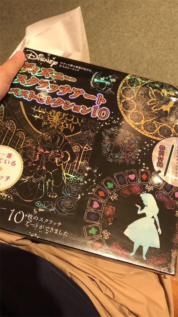 f:id:Futomenokachan:20181106135908j:image