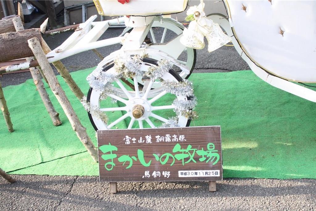 f:id:Futomenokachan:20181203105933j:image