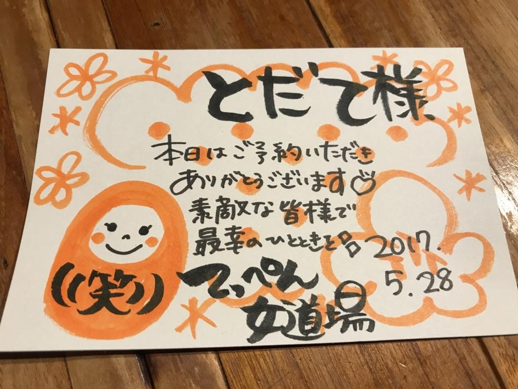 f:id:Fuyuchan:20170531212533j:plain