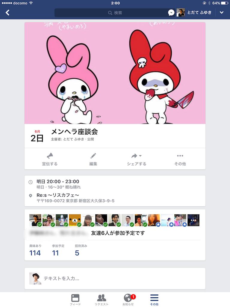 f:id:Fuyuchan:20170601115214p:image