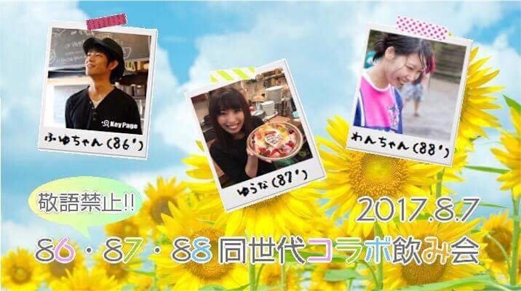 f:id:Fuyuchan:20170611165838j:image
