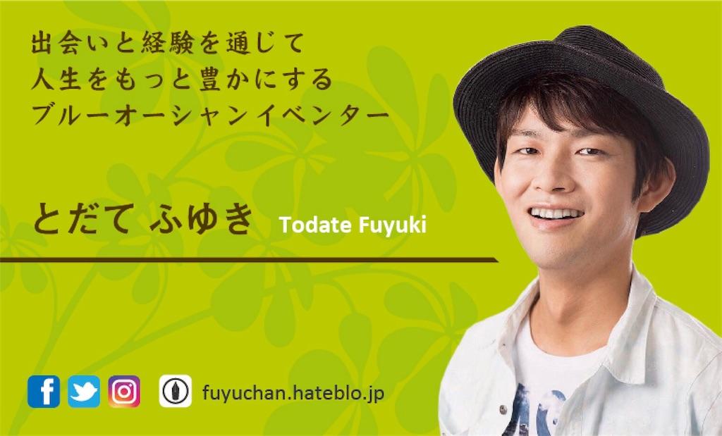 f:id:Fuyuchan:20170611203503j:image