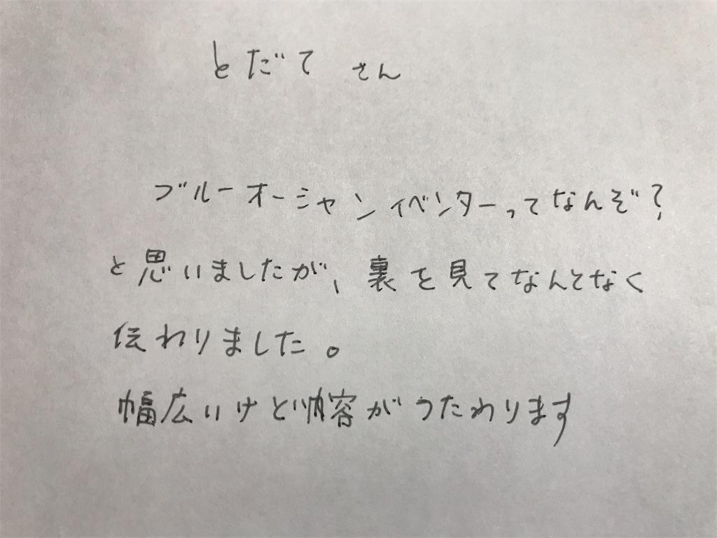f:id:Fuyuchan:20170611203555j:image