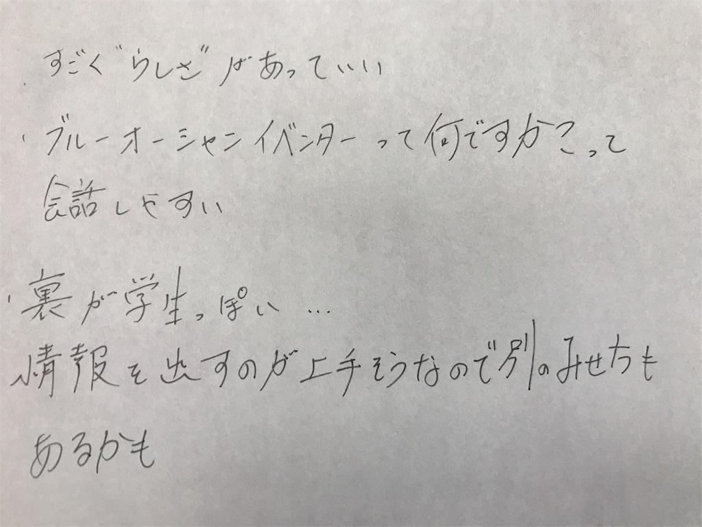 f:id:Fuyuchan:20170611203606j:image