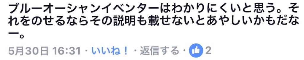 f:id:Fuyuchan:20170611203711j:image