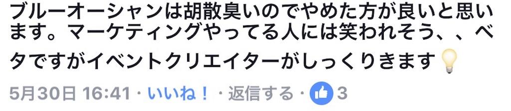 f:id:Fuyuchan:20170611203720j:image