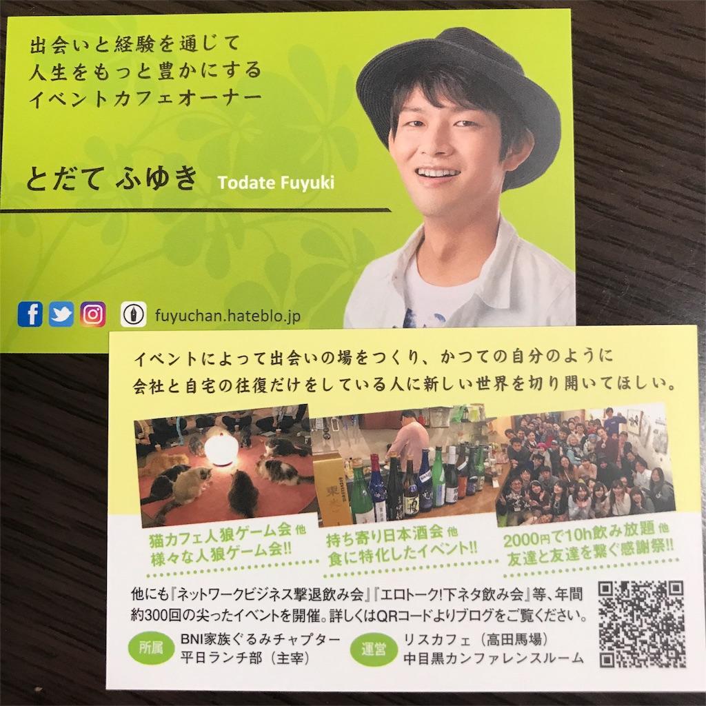 f:id:Fuyuchan:20170611203843j:image