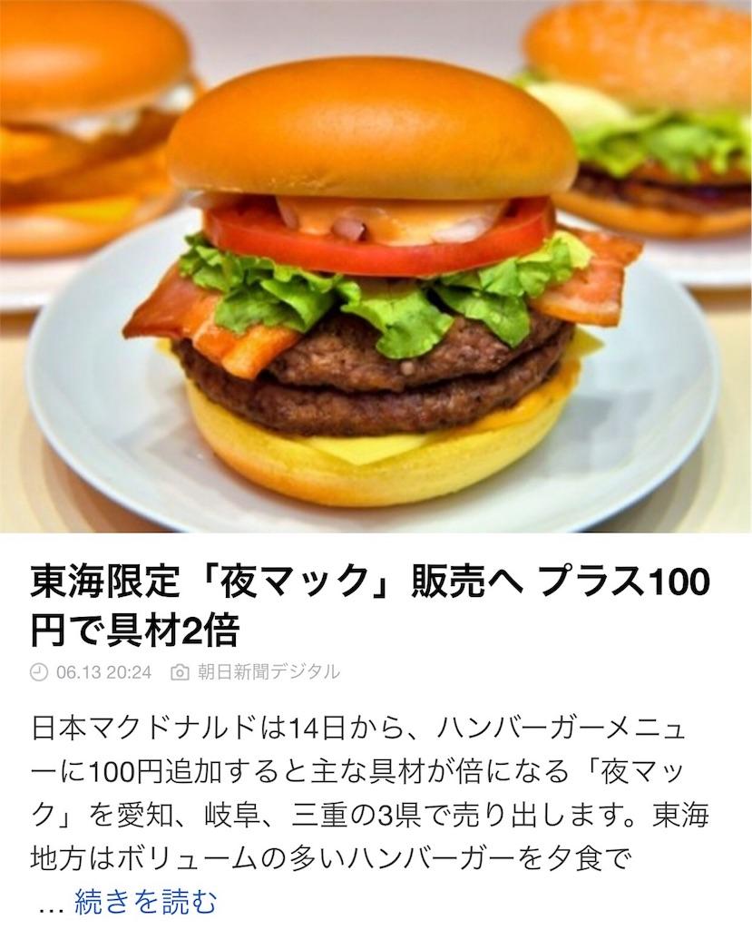 f:id:Fuyuchan:20170614122133j:image