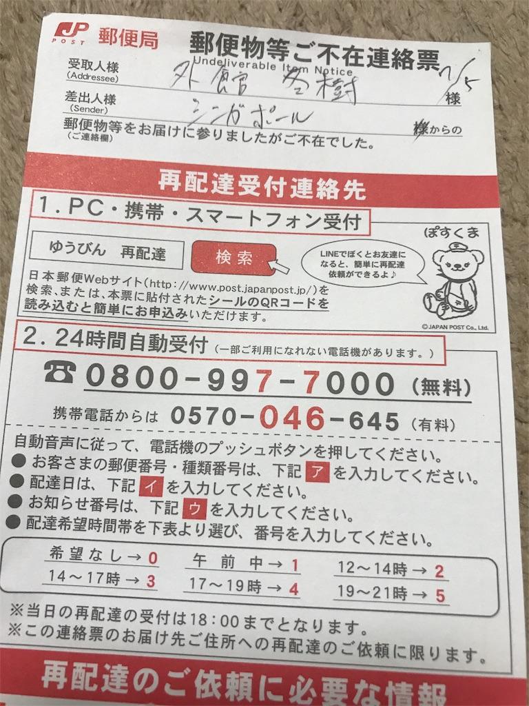 f:id:Fuyuchan:20170708153035j:image