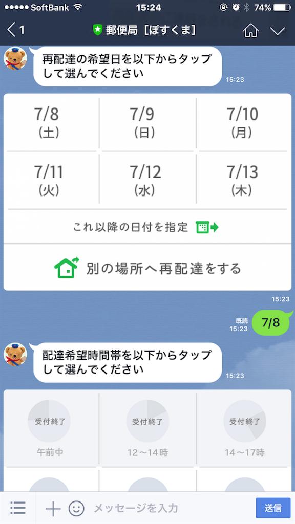 f:id:Fuyuchan:20170708153535p:image