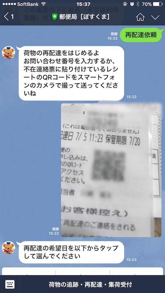 f:id:Fuyuchan:20170708153840p:image