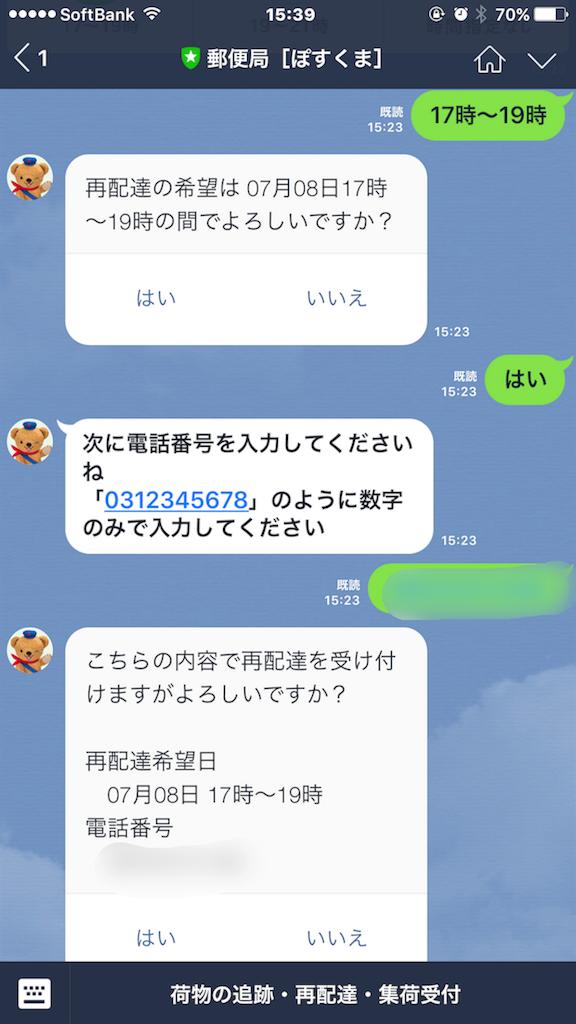 f:id:Fuyuchan:20170708154039p:image