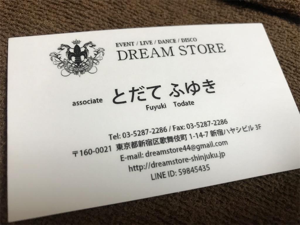 f:id:Fuyuchan:20170803190000j:image