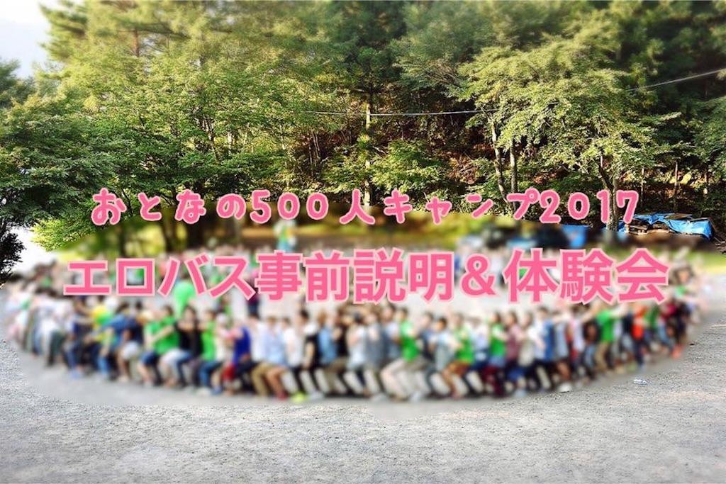 f:id:Fuyuchan:20170819110303j:image