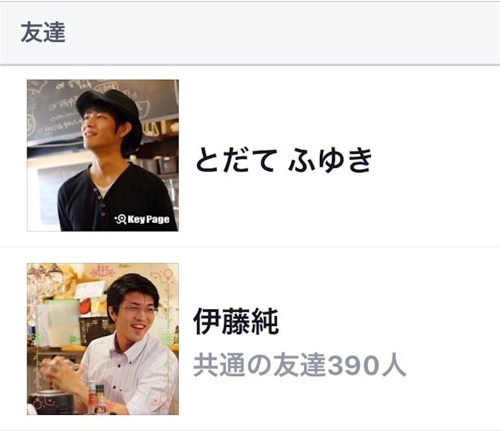 f:id:Fuyuchan:20170820195620j:image