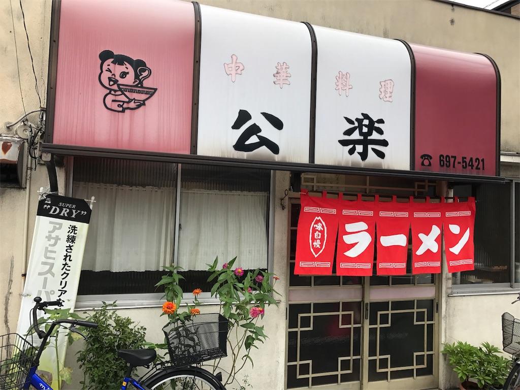 f:id:Fuyuchan:20170826225124j:image