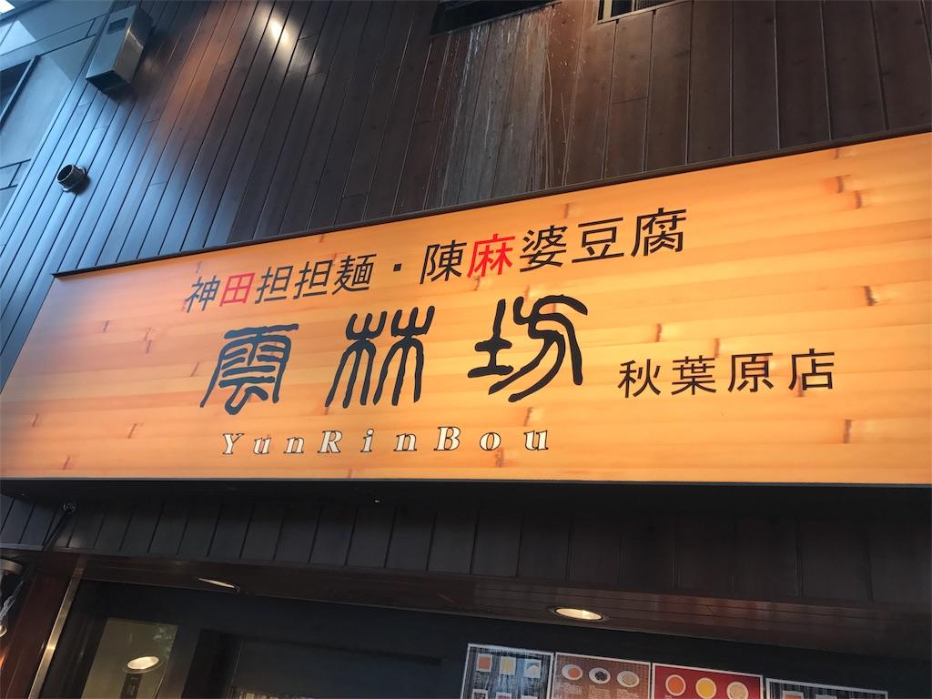 f:id:Fuyuchan:20171002154821j:image