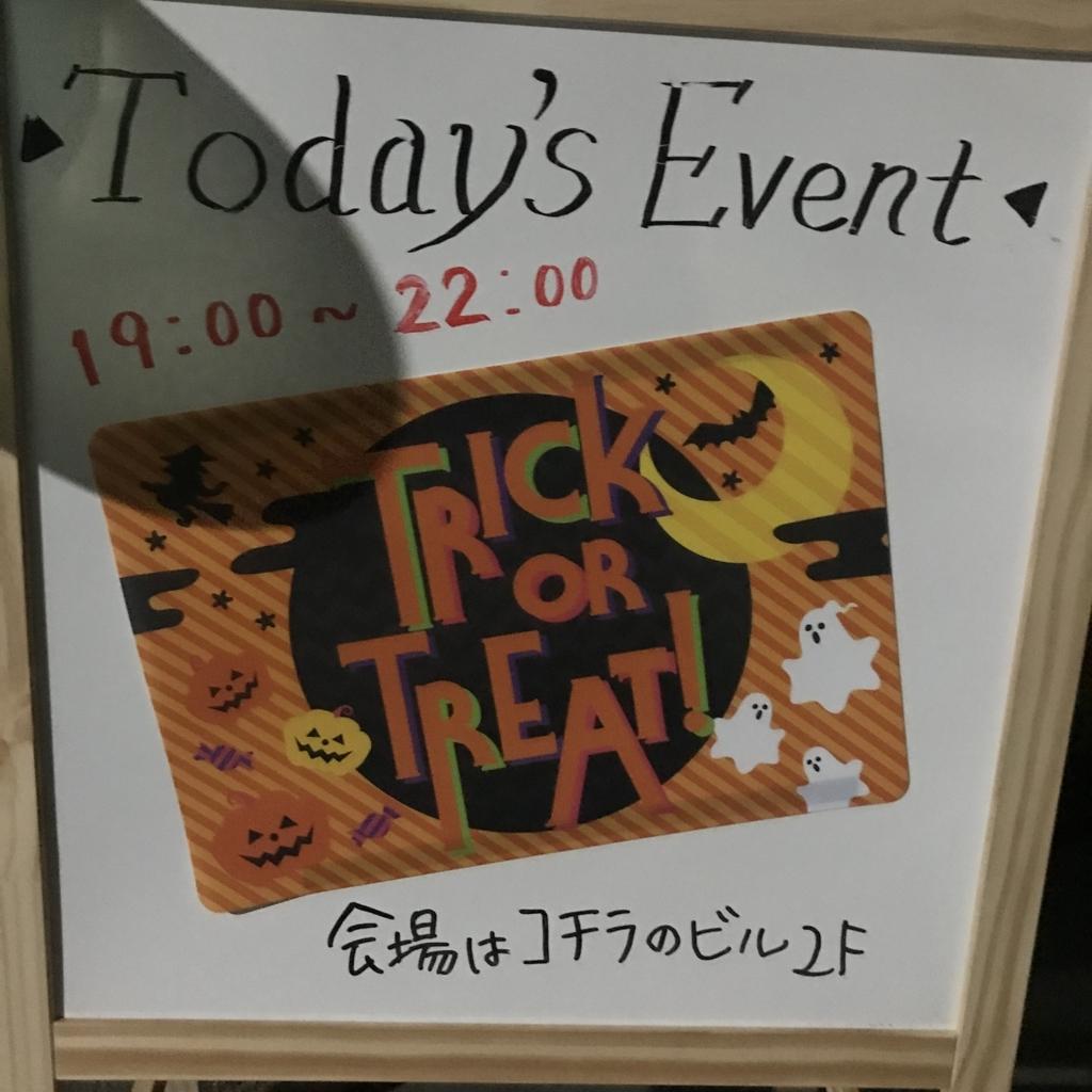 f:id:Fuyuchan:20171023210041j:plain
