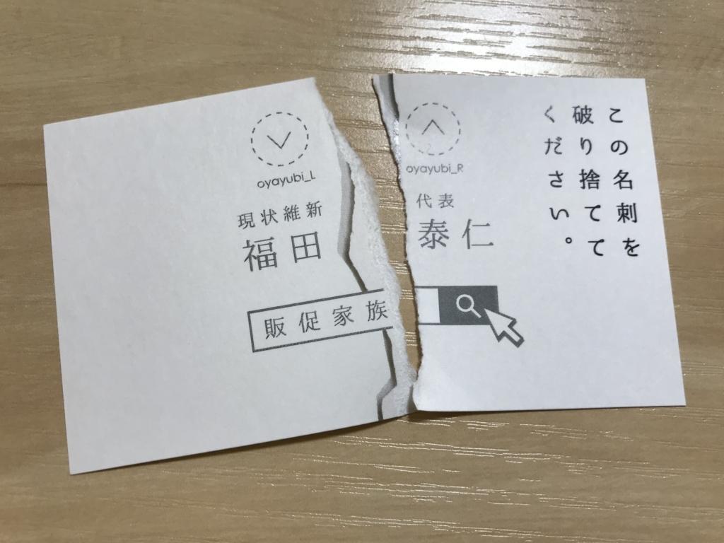 f:id:Fuyuchan:20171207000702j:plain