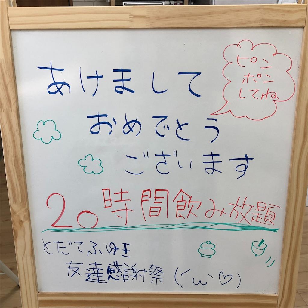 f:id:Fuyuchan:20180103203011j:image
