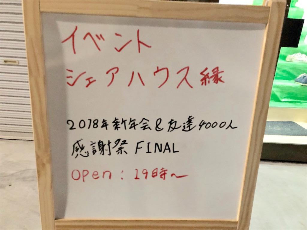 f:id:Fuyuchan:20180109215459j:image