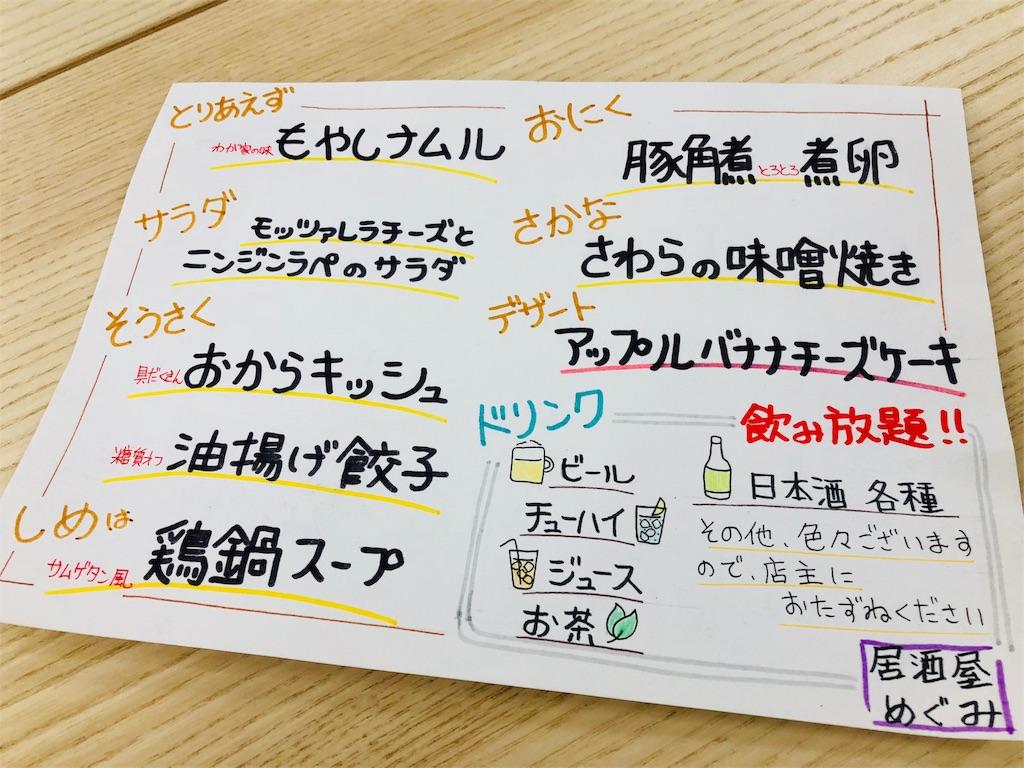 f:id:Fuyuchan:20180130001149j:image