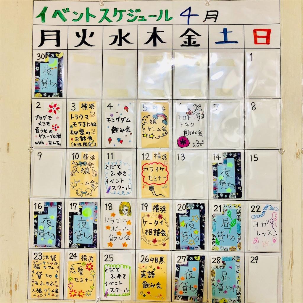 f:id:Fuyuchan:20180331190733j:image