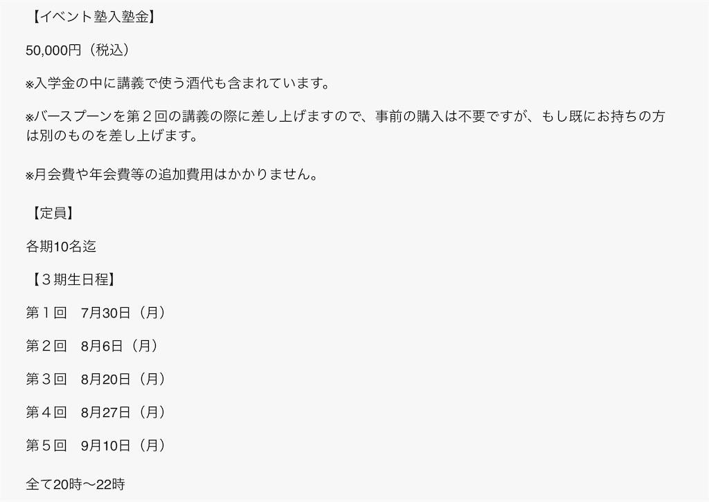 f:id:Fuyuchan:20180605122355j:image