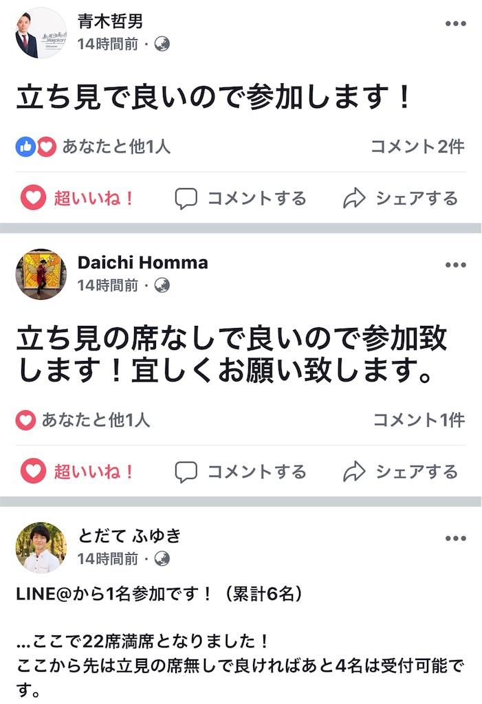 f:id:Fuyuchan:20180617235158j:image