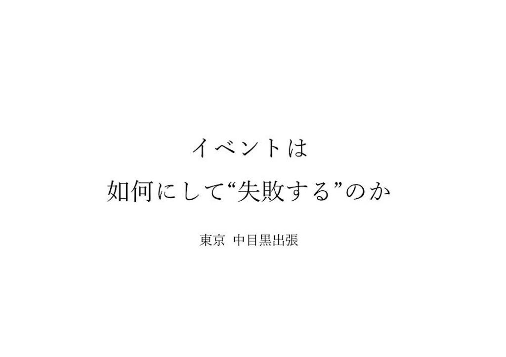 f:id:Fuyuchan:20180724193437j:image