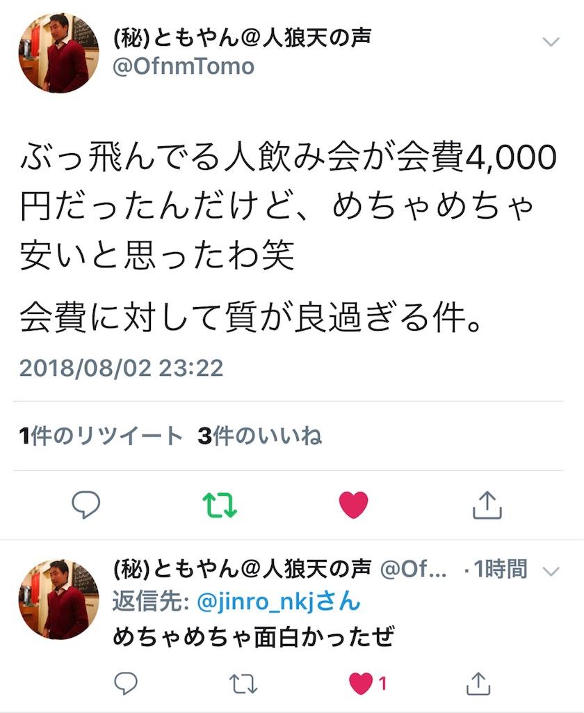 f:id:Fuyuchan:20180803015209j:image