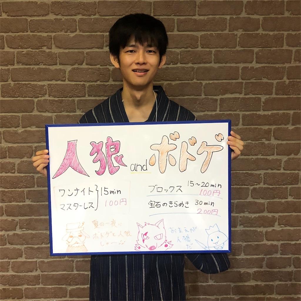 f:id:Fuyuchan:20180826190558j:image