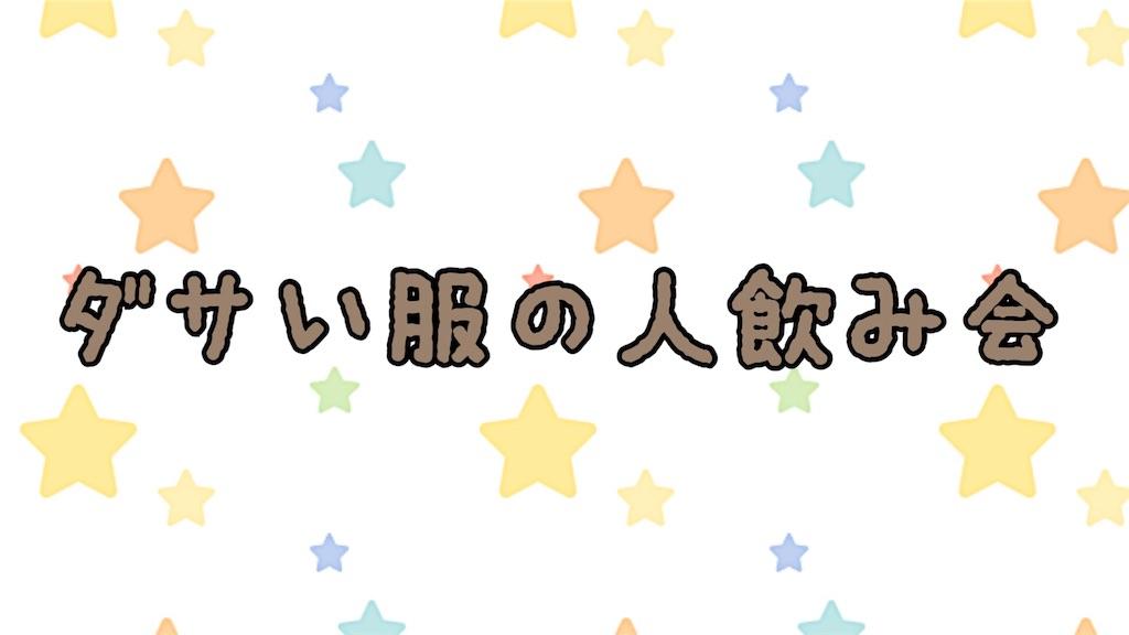 f:id:Fuyuchan:20180914180013j:image