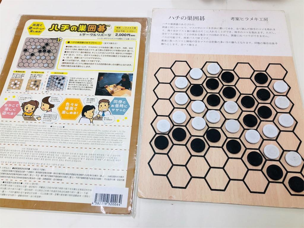 f:id:Fuyuchan:20181103202553j:image