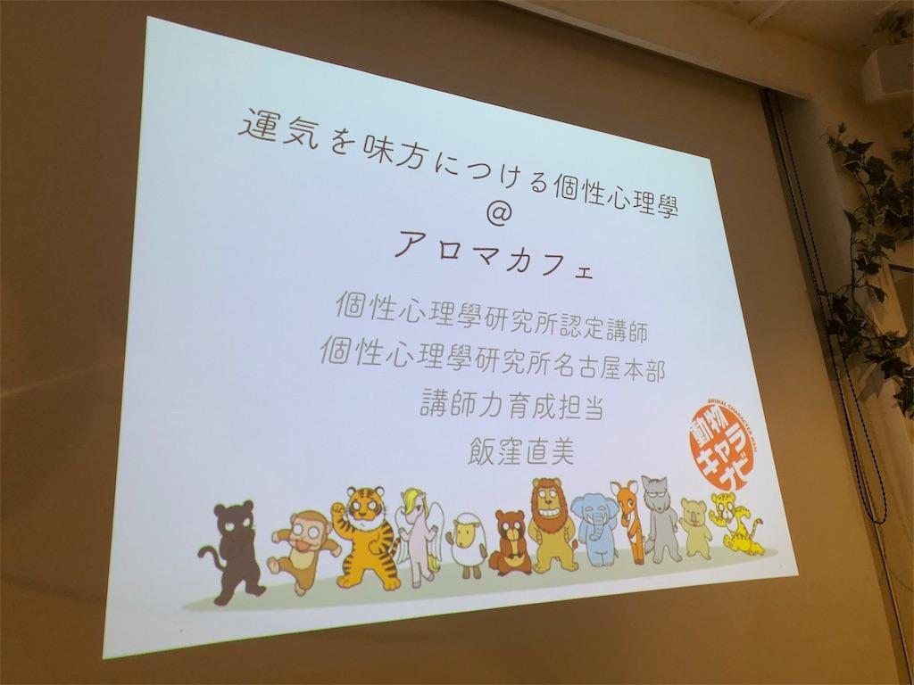 f:id:Fuyuchan:20181107005957j:image
