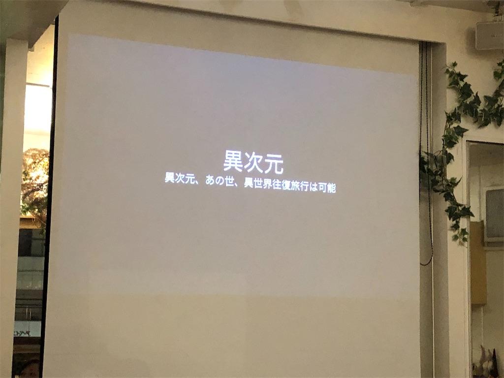 f:id:Fuyuchan:20181121220017j:image