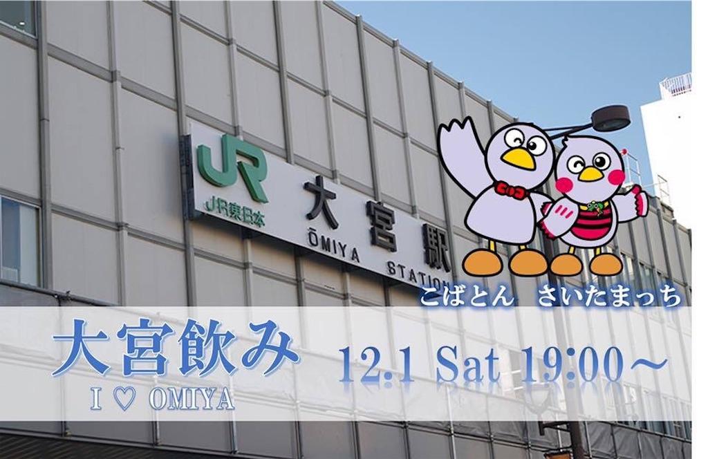 f:id:Fuyuchan:20181201182559j:image