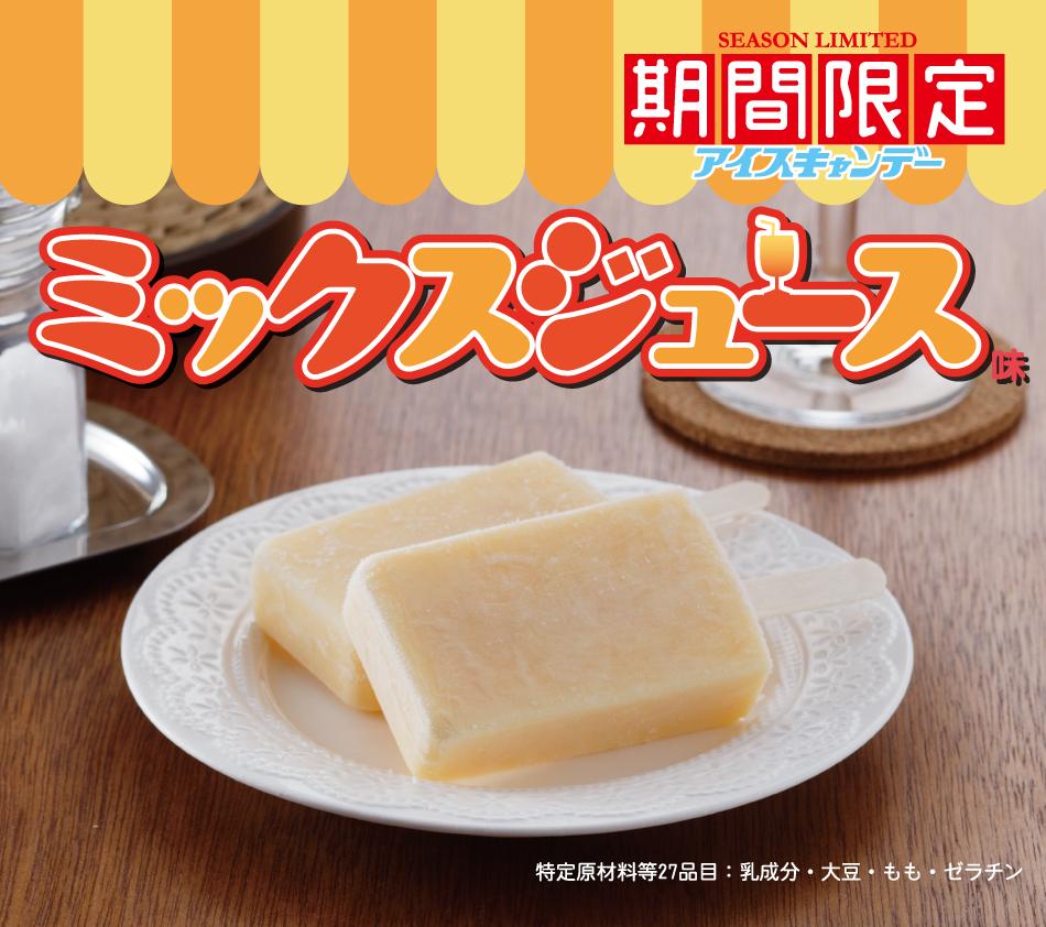 の キャンデー 551 アイス