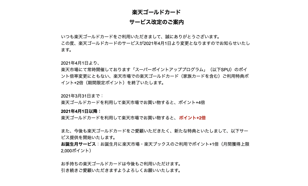 f:id:GACHIKASU:20210117171153p:plain