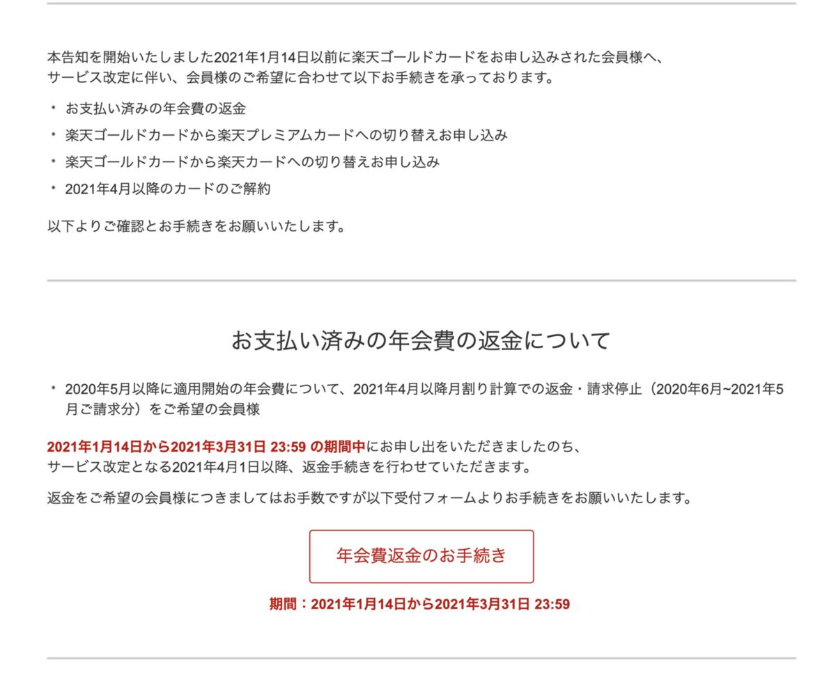 f:id:GACHIKASU:20210117180326p:plain