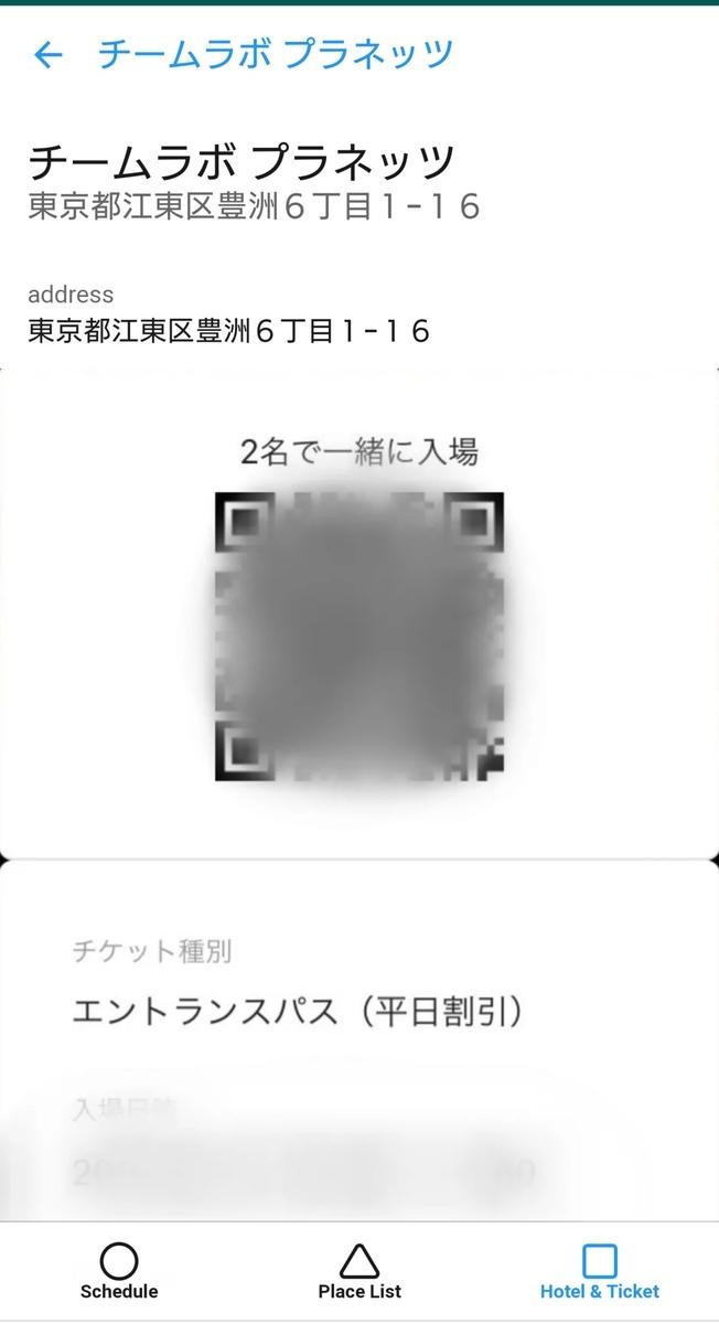 f:id:GEEQ910:20190416235457j:plain
