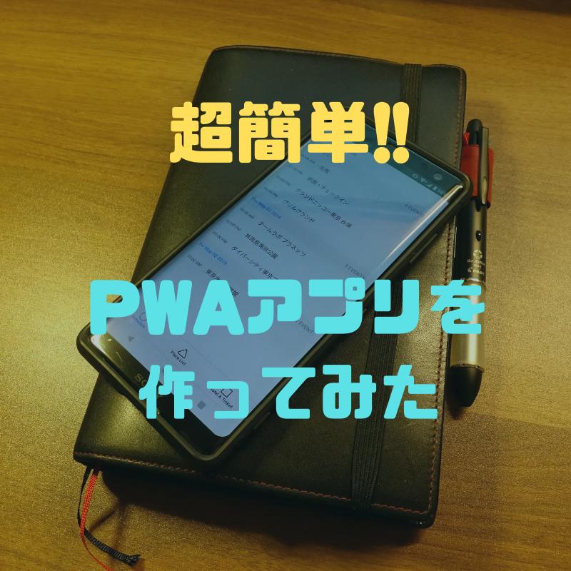 f:id:GEEQ910:20190417223945p:plain