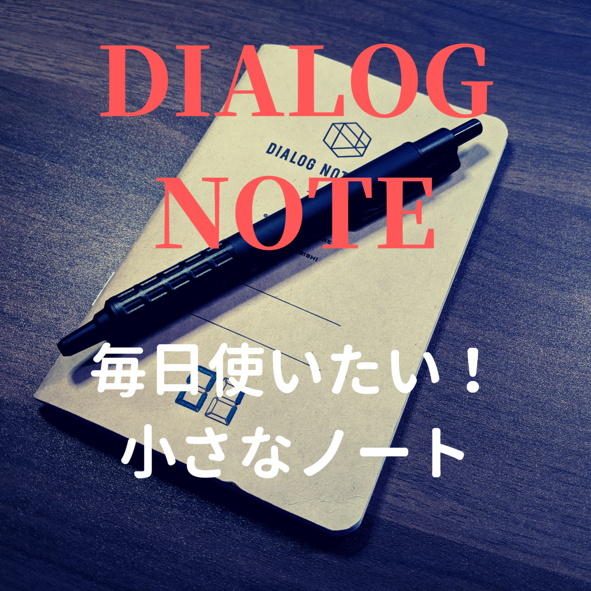 f:id:GEEQ910:20190808100236p:plain