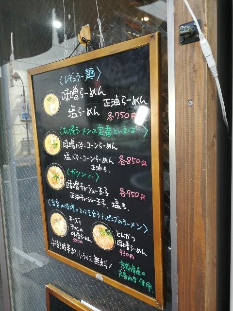 北の大地 三田店のメニュー