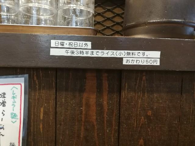 北の大地 三田店のサービス