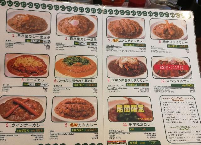 日乃屋カレー 三田店のメニュー