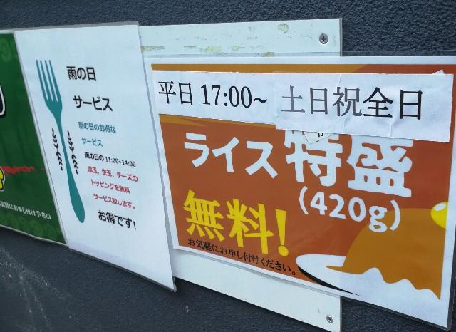 日乃屋カレー 三田店のサービス