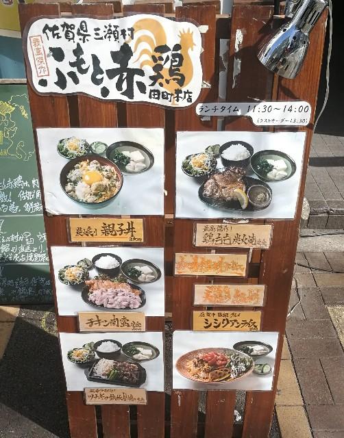 ふもと赤鶏 田町本店