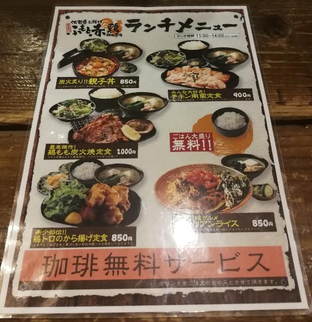 ふもと赤鶏 田町本店のメニュー