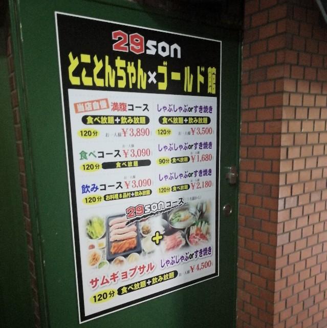 新宿歌舞伎町にあるサムギョプサル食べ放題のお店「とことんちゃん」